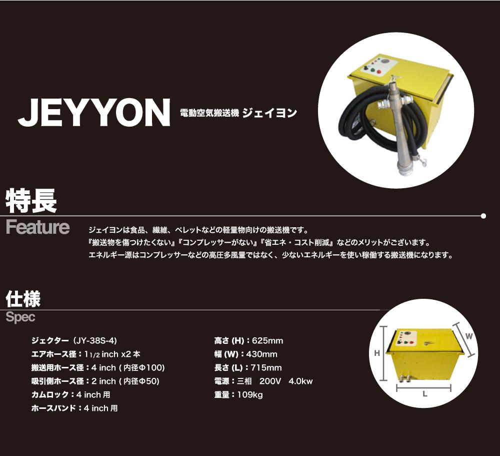 電動空気搬送機ジェイヨン 特長、製品一覧画像